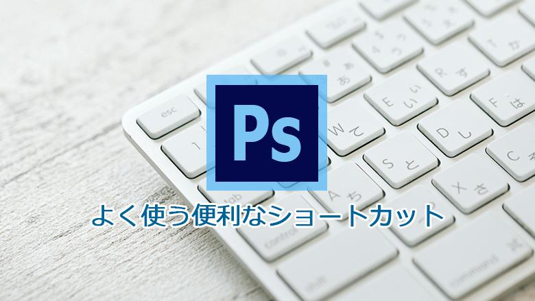 Photoshopでよく使う便利なショートカット